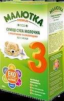 Смесь сухая молочная Малютка Премиум 3 (Premium)с пребиотиками и нуклеотидами 12-36 мес Хорол,350г