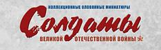 Солдаты Великой Отечественной Войны (Eaglemoss) 1:32