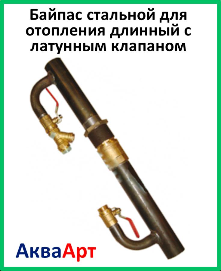 Байпас стальной для отопления длинный с латунным клапаном 50