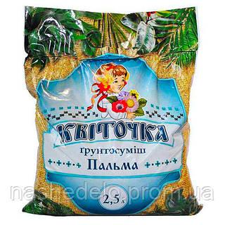 Грунт Квиточка пальма 2,5 л