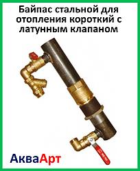 Байпас сталевий для опалення короткий з латунним клапаном 50