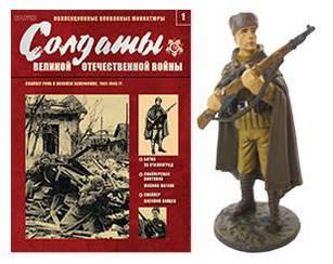 Солдаты Великой Отечественной Войны №1