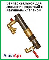 Байпас стальной для отопления короткий с латунным клапаном 40