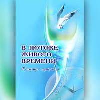 """Книга Станислава Лосева  """"В потоке живого времени"""""""