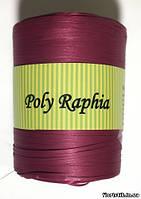 Рафия бордовая, цвет - 683