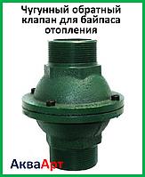 Чугунный обратный клапан для байпаса отопления 50