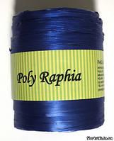 Рафия синяя, цвет - 072