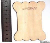 """Деревянная табличка """"Hahdmade"""" 80 x 100 мм."""