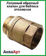 Латунный обратный клапан для байпаса отопления 50
