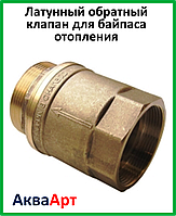 Латунный обратный клапан для байпаса отопления 40