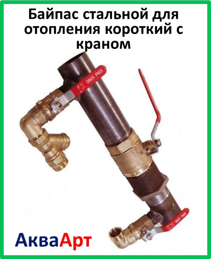 Байпас стальной для отопления короткий с краном 50 - АкваАрт в Харькове