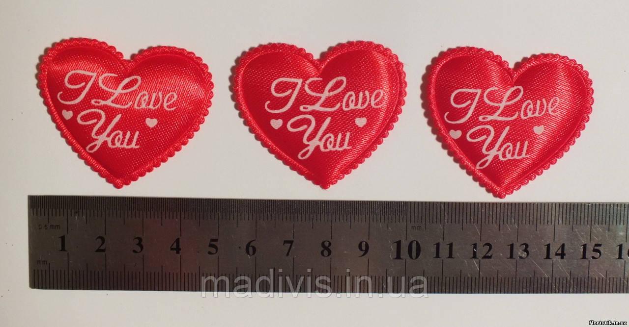 """Сердечко атласное """"I love you""""  4,5 см."""