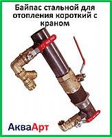 Байпас стальной для отопления короткий с краном 32