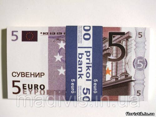 Сувенирные 5 евро