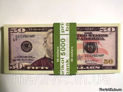 Сувенирные 50 долларов