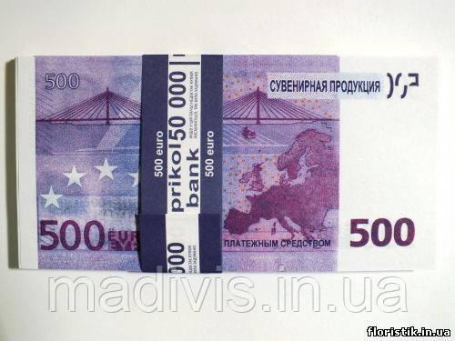 Сувенірні 500 євро
