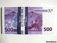 Сувенирные 500 евро