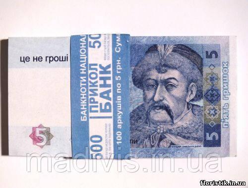 Сувенирные 5 гривен