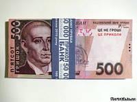 Сувенирные 500 гривен