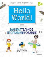 Hello World! Занимательное программирование Сэнд У