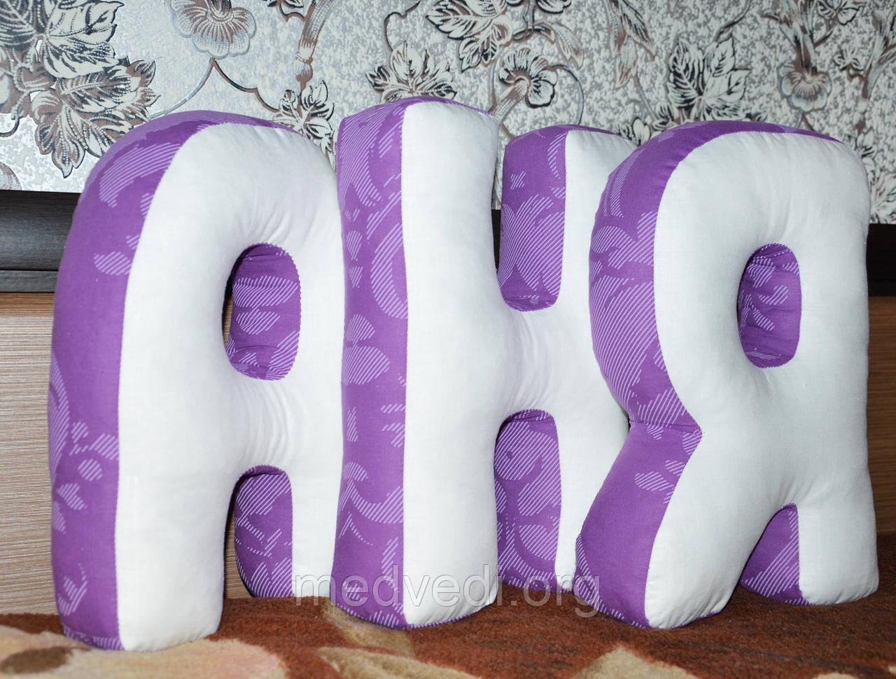 Подушки-буквы 30 см под заказ