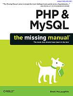 PHP и MySQL. Исчерпывающее руководство Маклафлин Б