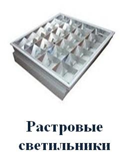Светильники растровые e.next