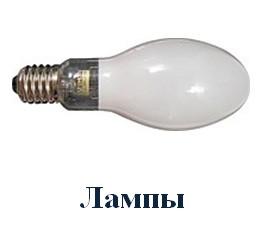 Лампы e.next