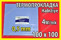 Термопрокладка HC10 0,5мм 100х100 Halnziye синяя термо прокладка термоинтерфейс для ноутбука, фото 1