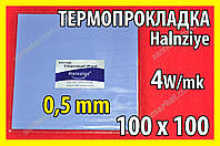 Термопрокладка HC10 0,5мм 100х100 Halnziye синяя термо прокладка термоинтерфейс для ноутбука