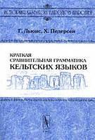 Г. Льюис, Х. Педерсен  Краткая сравнительная грамматика кельтских языков
