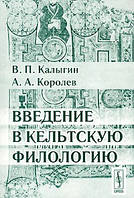В. П. Калыгин, А. А. Королев  Введение в кельтскую филологию