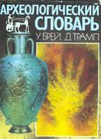Брей, У. ; Трамп, Д.  Археологический словарь