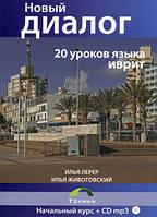 Илья Лерер, Илья Животовский  20 уроков языка иврит +CD