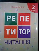 Репетитор читання 2 клас Федосова В.Б.