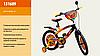 Велосипед 131609 детский HOT WHEELS 16 дюймов для мальчика на 3, 4, 5, 6 лет.