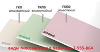 Доставка гипсокартона в Харькове