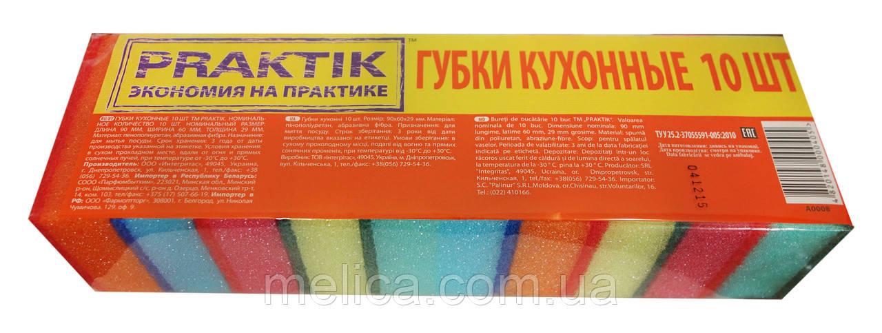 Губки кухонные Praktik - 10 шт.