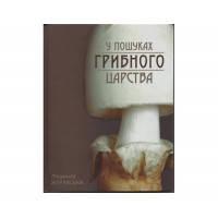 В пошуках грибного царства  Л. Журавська