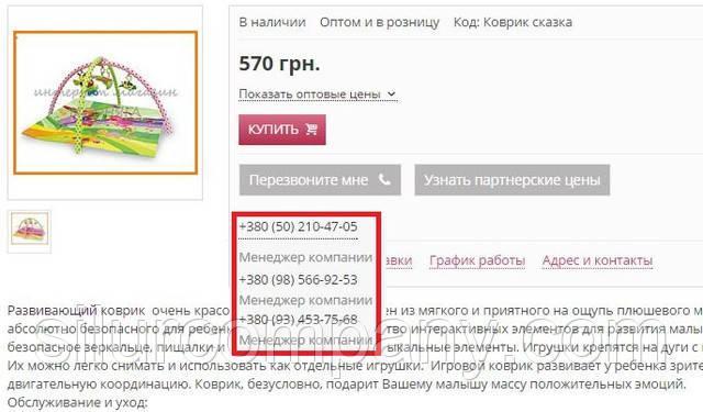 телефоны интернет магазина Модняга