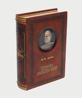 Книга кожаная «Історія України-Русі» М.М. Аркас (140х205мм)