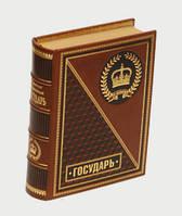 Книга кожаная «Государь» Нікколо Макіавеллі (колекційне видання)
