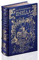 Книга кожаная «Енеїда» Івана Котляревського (колекційне видання)