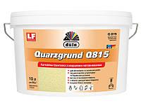 Quarzgrund Q815 адгезионная грунтовка с кварцевым наполнителем Dufa,10л