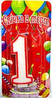 Свеча цифра в торт Годик  белая с красным