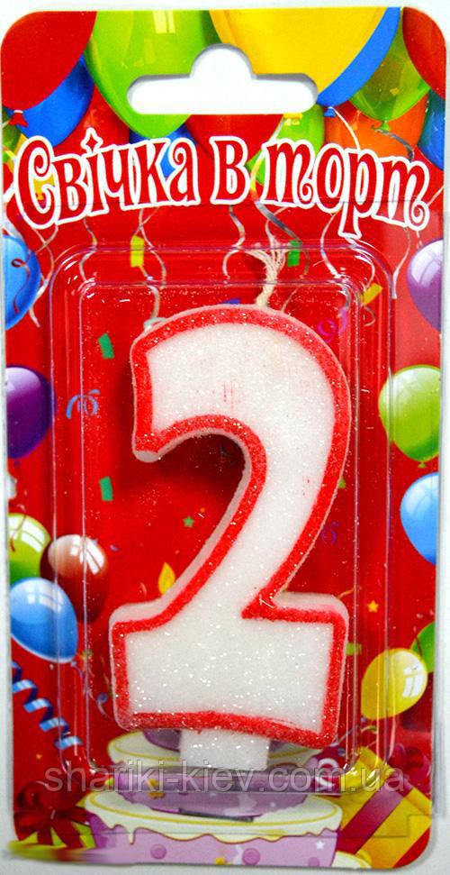 Свеча цифра в торт 2 белая с красным