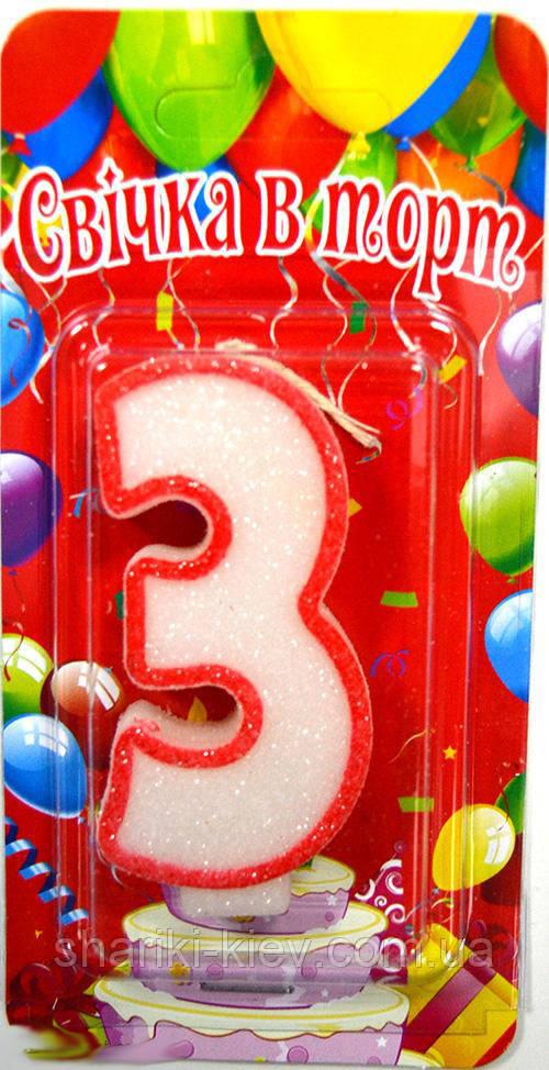 Свеча цифра в торт 3 белая с красным