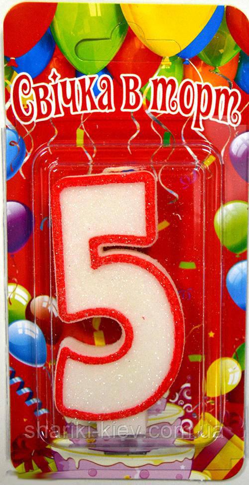 Свеча цифра в торт 5 белая с красным
