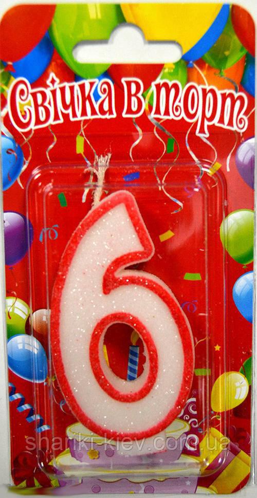 Свеча цифра в торт 6 белая с красным