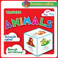 Торсинг Маленька книжка-кубик Тварини. Англ.Ч1